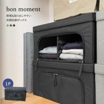 bon moment 整理&取り出しやすい 衣類収納ボックス