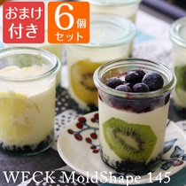 WECK Mold Shape 145 6個セット