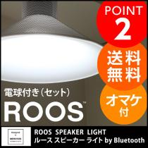 【LED電球付き】 ROOS SPEAKER LIGHT by Bluetooth ルース スピーカー ライト 【URBAN UTILITY メルクロス UCLT-BT1】【送料無料】