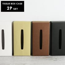 TISSUE BOX CASE (2個入り)