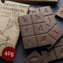 twenty-four blackbirds chocolate チョコレートバー 40g
