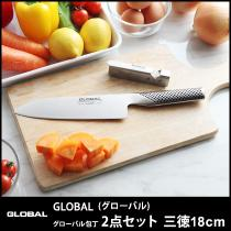 GLOBAL 包丁 三徳2点セット サントク18cm/グローバル GST-A46【送料無料】