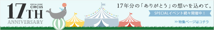 17周年イベント