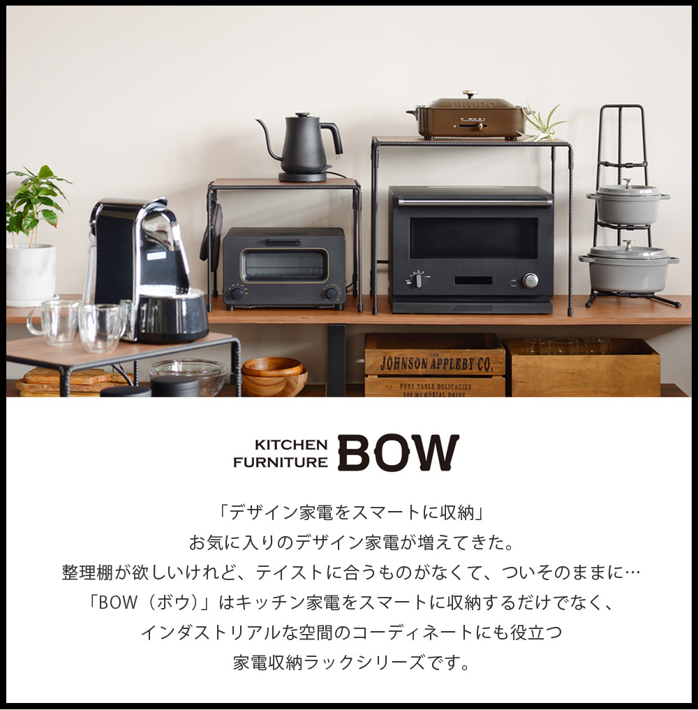 KITCHEN FURNITURE BOW