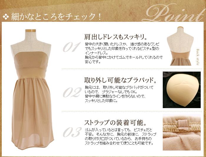 エレガントなドレスやワンピのインナーバリエーションとして、あると便利なビスチェ型のインナードレスです。