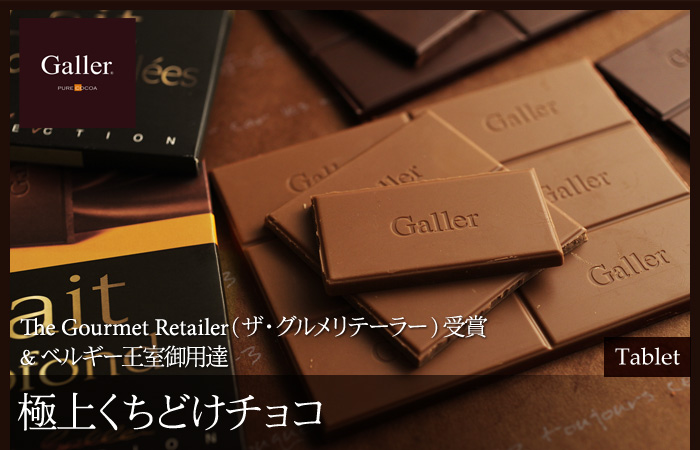 galler ガレー タブレット 20 off アンジェ web shop 本店
