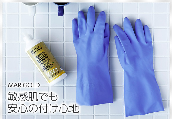 MARIGOLD GLOVES 敏感肌用