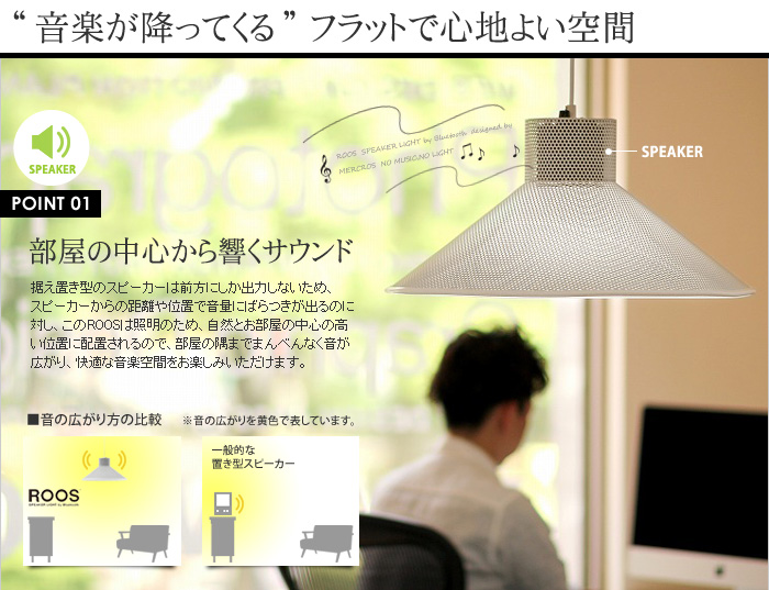 ROOS SPEAKER LIGHT ルース スピーカー ライト by Bluetooth