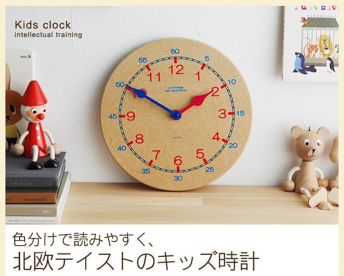キッズクロック 知育時計 メープル