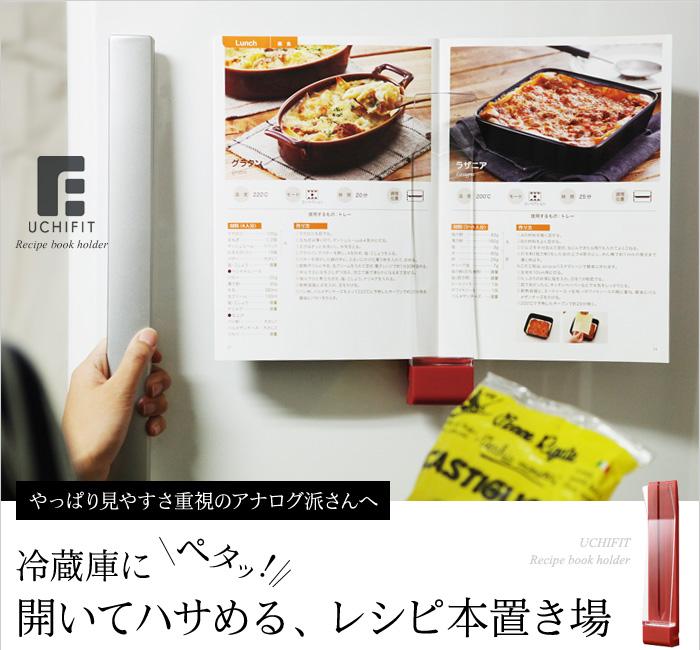 やっぱり見やすさ重視のアナログ派さんへ 冷蔵庫にペタ!開いてハサ