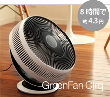 GreenFan Cirq