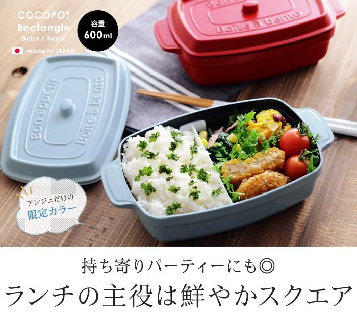 f32f0f62bb85c ココポット レクタングル お弁当箱/COCOPOT | アンジェ web shop(本店)