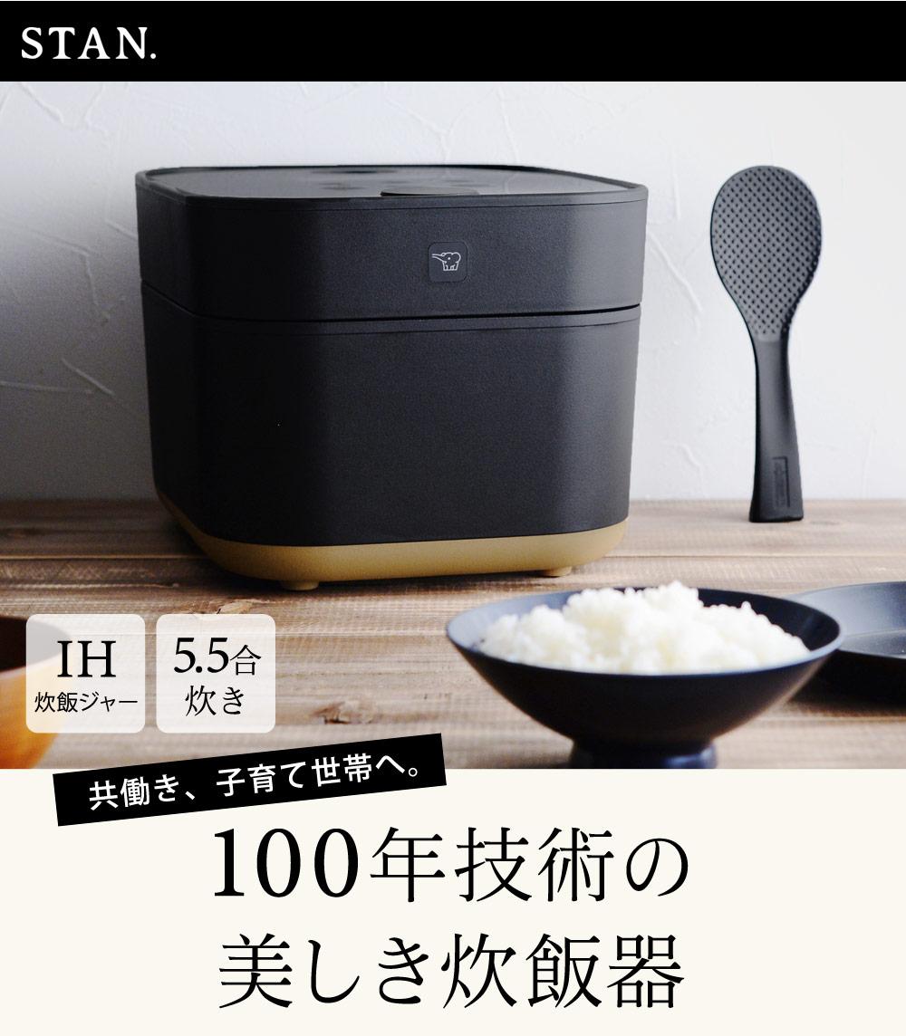 炊飯 器 スタン