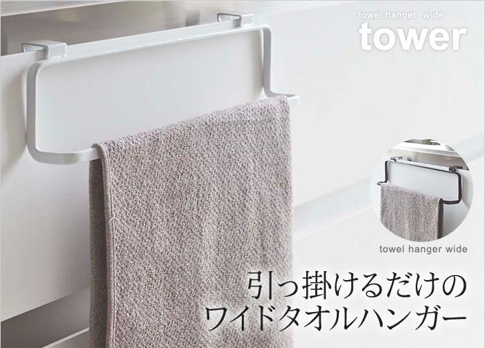 洗面 タオル掛け