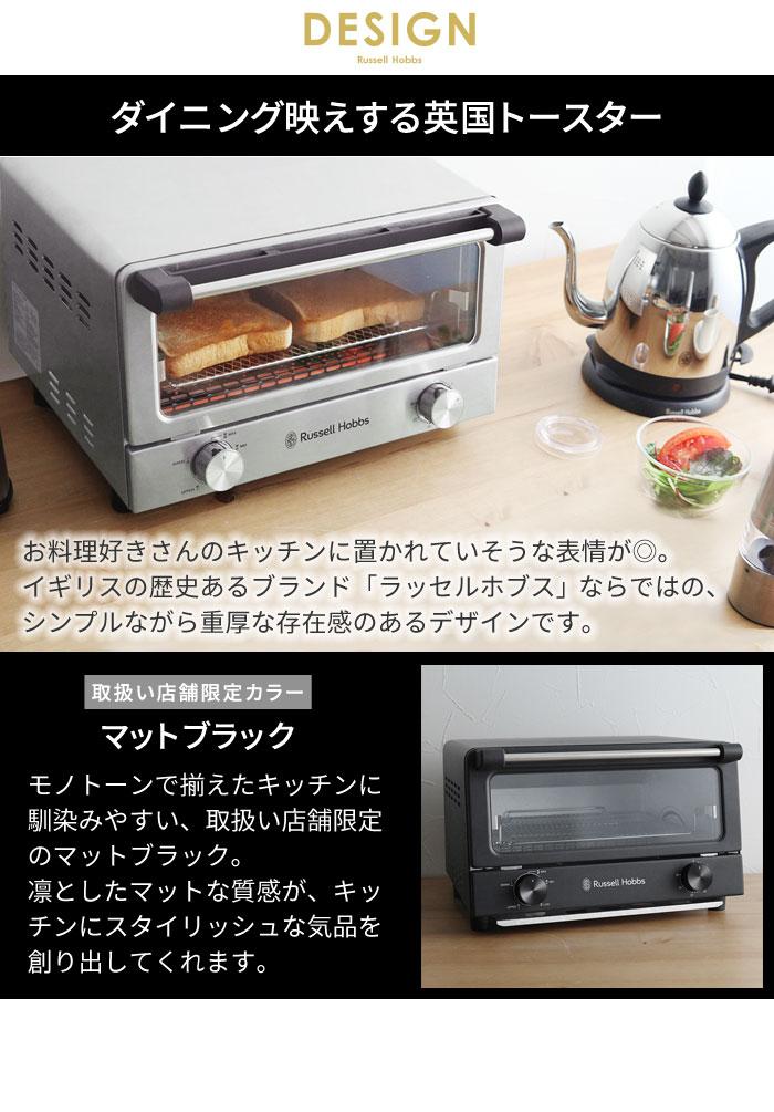 ラッセル ホブス オーブン トースター