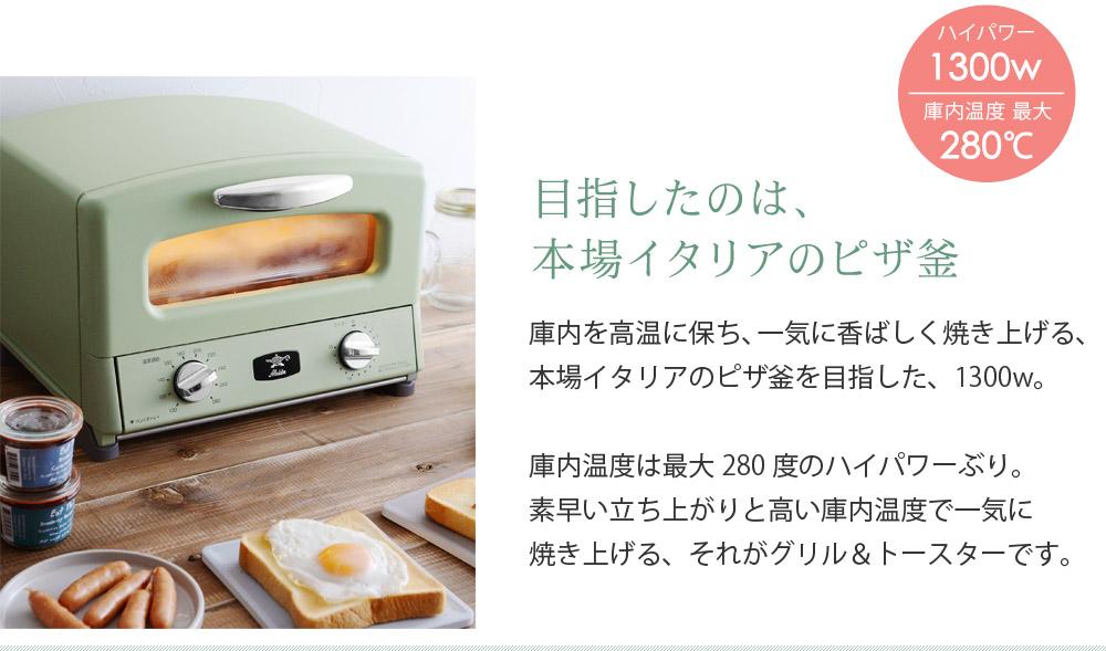 アラジン グリル トースター
