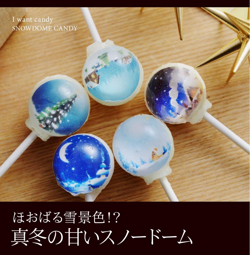 I Want Candy スノードーム ロリポップキャンディ アンジェ Web Shop