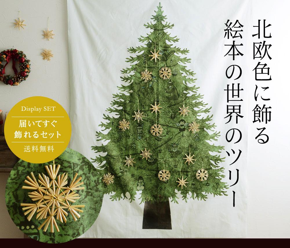 届いてすぐ飾れるセット】クリスマスツリータペストリー&ストロー