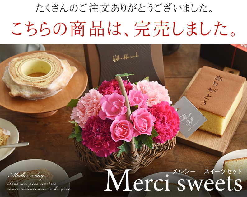 MerciSweetsセット
