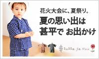 kukka ja puu キッズ甚平 日本製