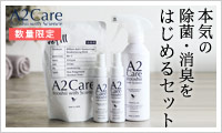 A2Care 除菌消臭剤 スターターセット/エーツーケア