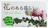花のある暮らし特集