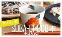 SOBA-CHOCO市