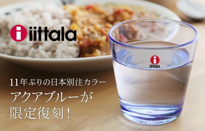 iittala(イッタラ) Kartio タンブラー