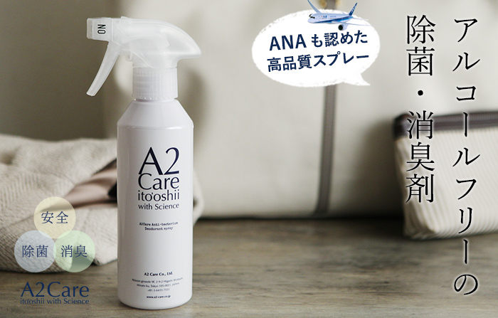 A2Care 除菌消臭剤 300ml スプレータイプ