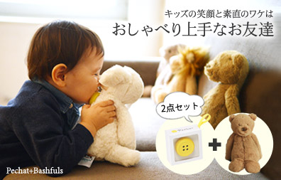 【セット】Pechat(ペチャット) ボタン型スピーカー & Jellycat ぬいぐるみ