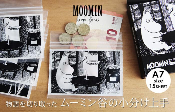 Moomin(ムーミン) ジッパーバッグ A7サイズ