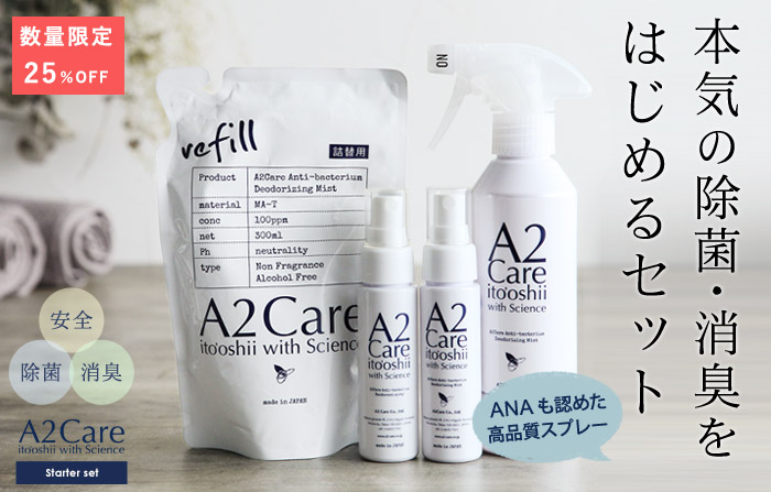A2Care 除菌消臭剤 初めてセット