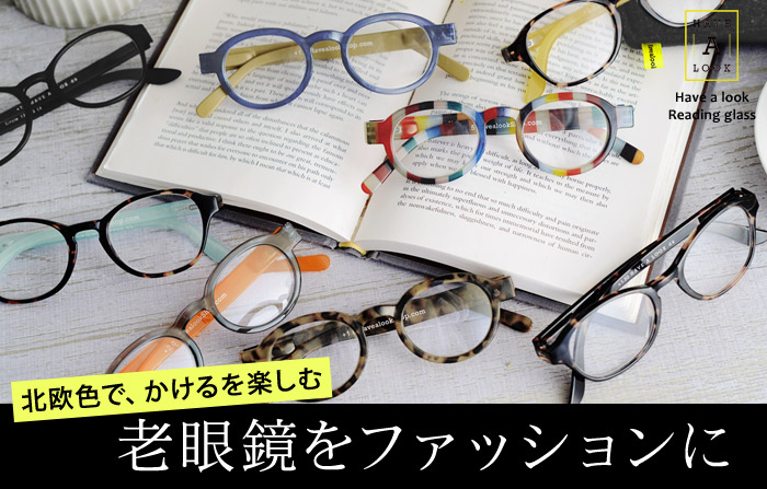 ave a look リーディンググラス 老眼鏡