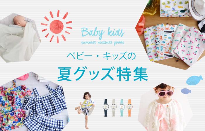 ebb8a8e127cfb ベビー・キッズ │ アンジェ web shop(本店)