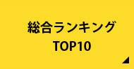 総合ランキングTOP10