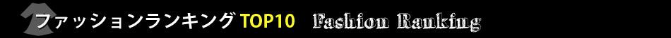 ファッションランキング