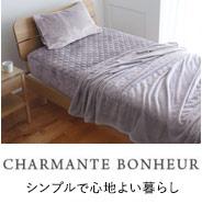 charmante bonheur シャルマントボヌール