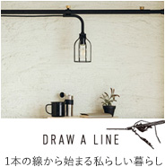 draw a line ドロー ア ライン