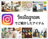 instagramでご紹介したアイテムはこちら