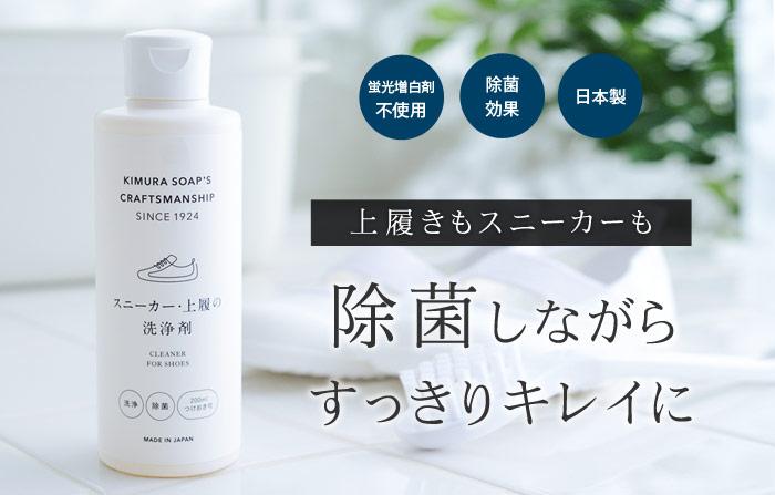 スニーカー・上履の洗浄剤 日本製/木村石鹸